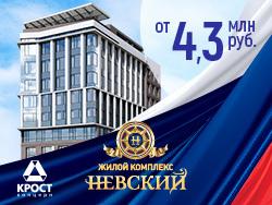 ЖК «Невский» Квартиры премиум-класса в 10 мин